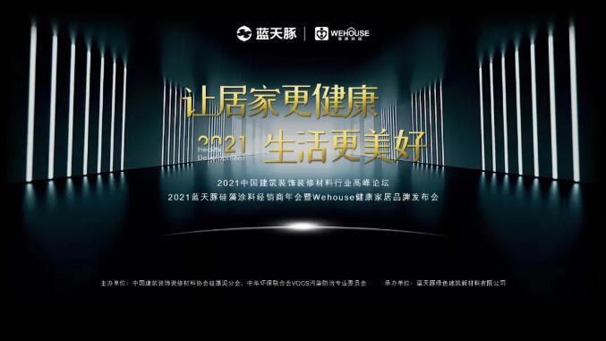 """""""让居家更健康,生活更美好""""2021中国建筑装饰装修材料行业高峰论坛圆满落幕(图5)"""